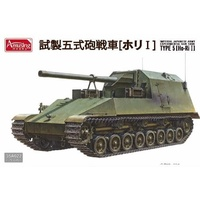 Amusing Hobby 35A022 1/35 Imperial Japanese Army Experimental Gun Tank, Type 5 (Ho-Ri I) Model Kit