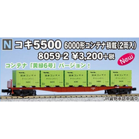 Kato N Koki 5500 with 2 containers Freight Car